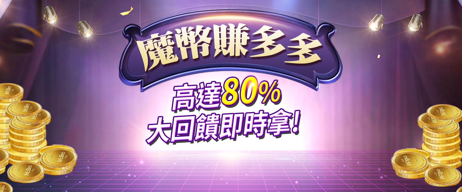 最高回饋80% 邊買邊賺 !