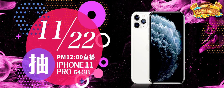 終於等到iPhone 11 Pro